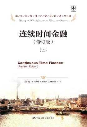 连续时间金融(修订版)(诺贝尔经济学奖获得者丛书)(上下册)[美]罗伯特·C·默顿 人大出版社