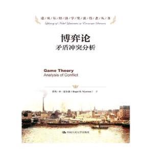 博弈论:矛盾冲突分析(诺贝尔经济学奖获得者丛书)罗杰·迈尔森 人大出版社
