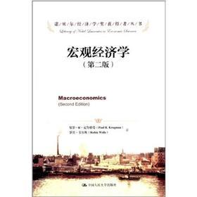宏观经济学(第二版)(诺贝尔经济学奖获得者丛书)保罗·R·克鲁格曼 人大出版社