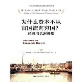 为什么资本不从富国流向穷国?经济增长演讲集 小罗伯特·E.卢卡斯  人大出版社