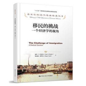移民的挑战:一个经济学的视角(诺贝尔经济学奖获得者丛书)加里·S.贝克尔 戴安娜·科伊尔  人大出版社