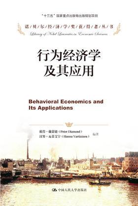 行为经济学及其应用(诺贝尔经济学奖获得者丛书)彼得·戴蒙德 人大出版社