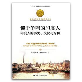 惯于争鸣的印度人:印度人的历史、文化与身份(诺贝尔经济学奖获得者丛书)阿马蒂亚·森 人大出版社