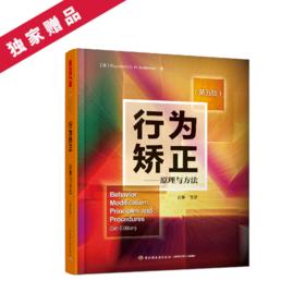 万千心理·行为矫正:原理与方法(第五版)