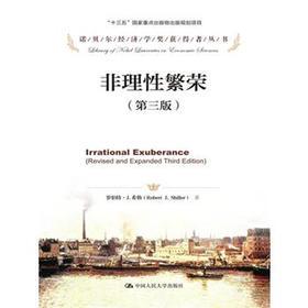 非理性繁荣(第三版)(诺贝尔经济学奖获得者丛书)罗伯特·希勒 人大出版社