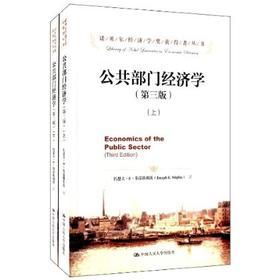 公共部门经济学(第三版)(诺贝尔经济学奖获得者丛书)(上下册)约瑟夫·E·斯蒂格利茨  人大社