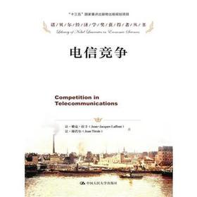 电信竞争(诺贝尔经济学奖获得者丛书)让·雅克·拉丰,让·梯若尔 人大出版社