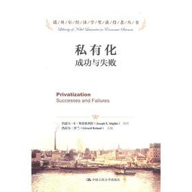 私有化:成功与失败(诺贝尔经济学奖获得者丛书)热拉尔·罗兰 人大出版社