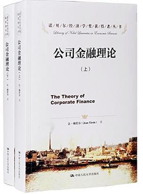 公司金融理论(诺贝尔经济学奖获得者丛书)(上下册)让·梯若尔 人大出版社