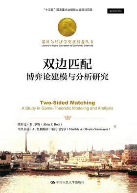 """双边匹配:博弈论建模与分析研究(诺贝尔经济学奖获得者丛书;""""十三五""""国家重点出版物出版规划项目)埃尔文·E.罗斯 马里尔达·A.奥利维拉·索 人大出版社"""