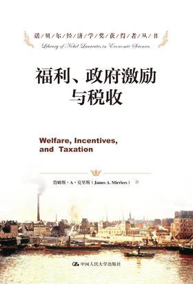 福利、政府激励与税收(诺贝尔经济学奖获得者丛书)詹姆斯·A·莫里斯 人大出版社
