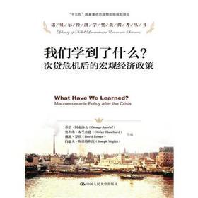 我们学到了什么?次贷危机以来的宏观经济政策(诺贝尔经济学奖获得者丛书)