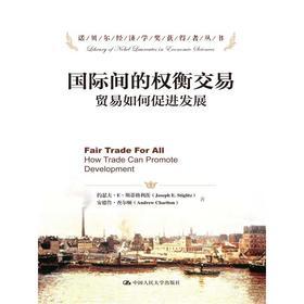 国际间的权衡交易——贸易如何促进发展(诺贝尔经济学奖获得者丛书)约瑟夫·E·斯蒂格利茨 安德鲁·查尔顿 人大出版社