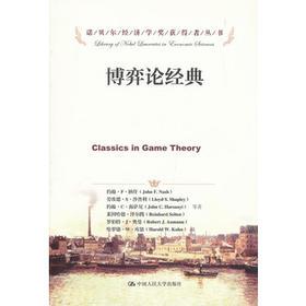 博弈论经典(诺贝尔经济学奖获得者丛书)约翰·纳什 人大出版社