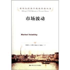 市场波动(诺贝尔经济学奖获得者丛书)罗伯特·J·希勒 人大出版社