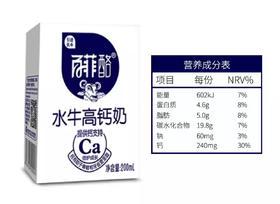 【一件代发】百菲酪 水牛高钙奶200ml*10盒/箱