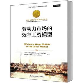 劳动力市场的效率工资模型(诺贝尔经济学奖获得者丛书)乔治·A.阿克洛夫 珍妮特·L.耶伦 人大出版社