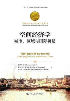 空间经济学——城市、区域与国际贸易)(诺贝尔经济学奖获得者丛书)藤田昌久 保罗·R·克鲁格曼 人大出版社