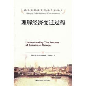 理解经济变迁过程(诺贝尔经济学奖获得者丛书)道格拉斯·诺思 人大出版社
