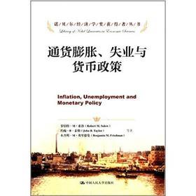 通货膨胀、失业与货币政策(诺贝尔经济学奖获得者丛书)罗伯特·M·索洛 人大出版社