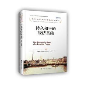 持久和平的经济基础(诺贝尔经济学奖获得者丛书)詹姆斯·E. 米德 人大出版社