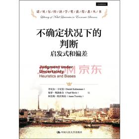 不确定状况下的判断:启发式和偏差(诺贝尔经济学奖获得者丛书)丹尼尔·卡尼曼 人大出版社