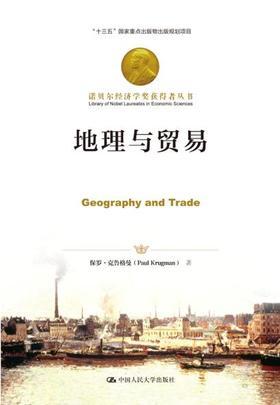 地理与贸易(诺贝尔经济学奖获得者丛书)保罗·克鲁格曼 人大出版社