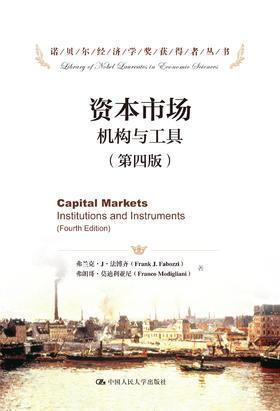 资本市场:机构与工具(第四版)(诺贝尔经济学奖获得者丛书)弗兰克·J·法博齐 弗朗哥·莫迪利亚尼 人大出版社