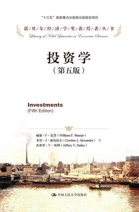 投资学(第五版)(诺贝尔经济学奖获得者丛书)威廉·F·夏普 人大出版社