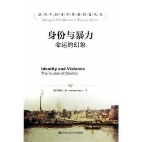 身份与暴力——命运的幻象(诺贝尔经济学奖获得者丛书)阿马蒂亚·森 人大出版社