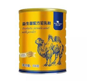 【包邮到家】益生菌配方驼乳粉300g  1罐