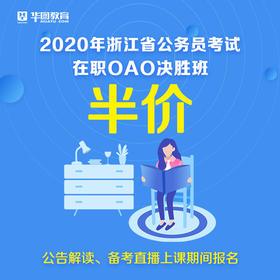 【2020浙江省考】在职OAO决胜版预付1000元获取课程半价名额