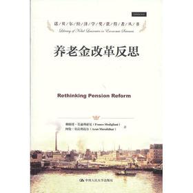 养老金改革反思(诺贝尔经济学奖获得者丛书)阿马蒂亚·森 人大出版社