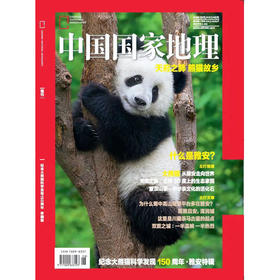 《中国国家地理》雅安增刊 纪念大熊猫科学发现150周年