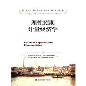 理性预期计量经济学(诺贝尔经济学奖获得者丛书)拉尔斯·彼得·汉森 托马斯·J·萨金特 人大出版社
