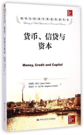 货币、信贷与资本(诺贝尔经济学奖获得者丛书)詹姆斯·托宾 斯蒂芬 人大出版社
