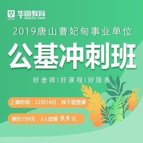 2019曹妃甸事业单位公基冲刺班(线下面授)