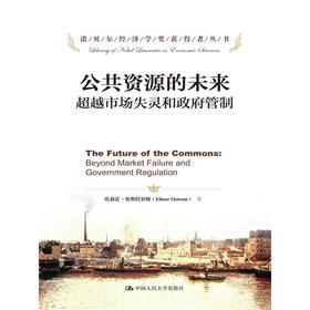公共资源的未来:超越市场失灵和政府管制(诺贝尔经济学奖获得者丛书)埃莉诺·奥斯特罗姆 人大出版社