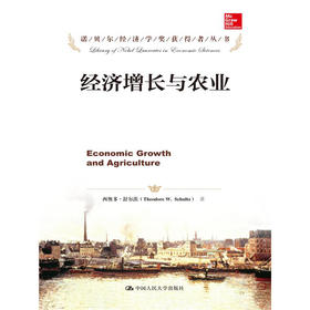 经济增长与农业(诺贝尔经济学奖获得者丛书)西奥多·舒尔茨 人大出版社