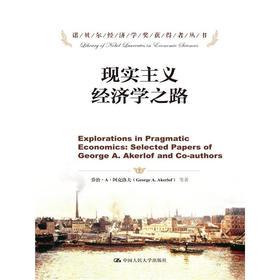 现实主义经济学之路(诺贝尔经济学奖获得者丛书)乔治·A·阿克洛夫 人大出版社