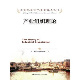 产业组织理论(诺贝尔经济学奖获得者丛书)让·梯若尔 人大出版社