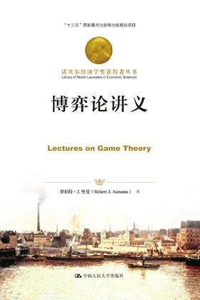 博弈论讲义(诺贝尔经济学奖获得者丛书)罗伯特·J 奥曼 人大出版社