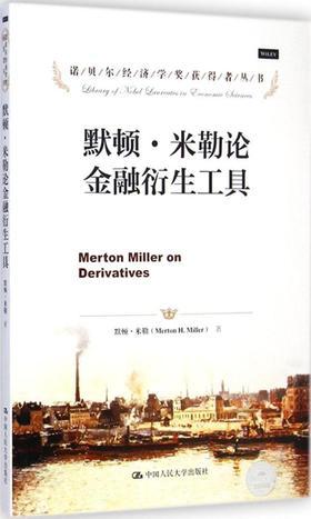 默顿·米勒论金融衍生工具(诺贝尔经济学奖获得者丛书)默顿·米勒 人大出版社