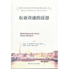 东亚奇迹的反思(诺贝尔经济学奖获得者丛书)约瑟夫·E·斯蒂格利茨 人大出版社