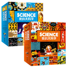 SCIENCE我的大科学全2辑共12册幼儿大科学儿童宝宝睡前故事书小绘本
