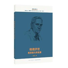 医学大神14《格微济世:弗莱明与青霉素》现代医学史诗 人类智慧交响曲 读库文库本系列