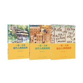 《一住一万年》讲述一万年来我们所住过的房子 建筑 科普绘本 10-12岁 读小库