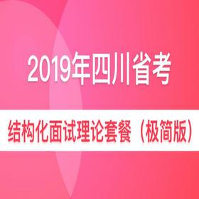 2019年四川省结构化面试理论套餐(极简版)/(不含图书)/(不含巩固和提升课程)
