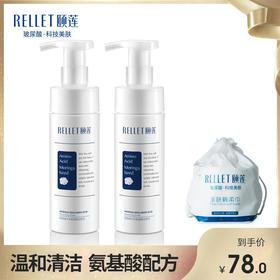 Rellet/颐莲 氨基酸辣木籽泡沫洗面奶 深层清洁毛孔控油  2瓶装