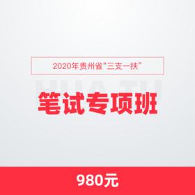 """2020年贵州省""""三支一扶""""笔试专项班"""